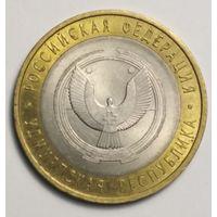 10 рублей 2008 г. Удмуртская Республика . СПМД.