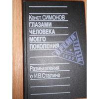 Симонов К.М. Глазами человека моего поколения. Размышления о И.В. Сталине.