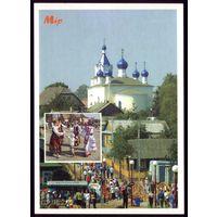 Мир Купола Свято-Троицкой церкви 2