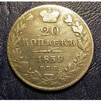 20 копеек 1839 год. СПБ НГ. Приятная монета!