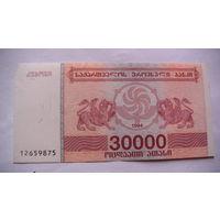 Грузия 30000 лари 1994г.  распродажа