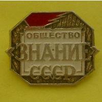 """Общество """" Знание """" СССР. 480."""