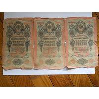 10 рублей 1909 3 шт.