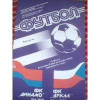 Динамо Киев--Дукла Прага-1990-кубок кубков