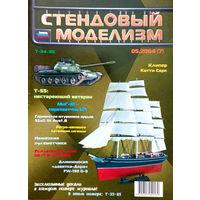 """Журнал """"Стендовый моделизм"""" фирмы Звезда"""