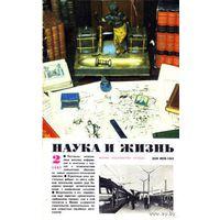 """Журнал """"Наука и жизнь"""", 1987, #2"""