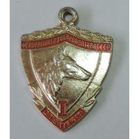 """Медаль собачья """"1 степень. Федерация собаководства СССР""""."""