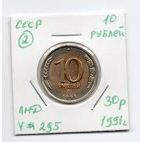 СССР 10 рублей 1991 года ЛМД - 2