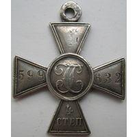 Георгиевский Крест 4 ст. 599632. Финский стрелок.