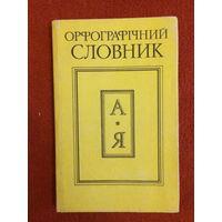 Головощук С.И. Орфографический словарь украинского языка