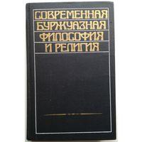 Книга Современная буржуазная философия и религия 376с.
