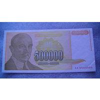 Югославия. 500000 динар 1994г. АА9549986  распродажа