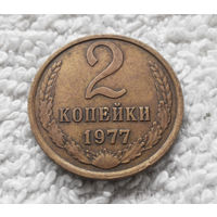 2 копейки 1977 СССР #06