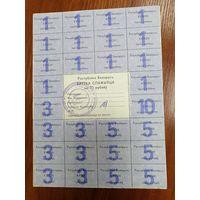 Карточка потребителя 75 рублей чёрный текст плотная бумага - 5