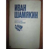 Иван Шамякин. Избранные произведения.