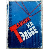 1977. ТАЙНИК НА ЭЛЬБЕ А. Насибов. Роман