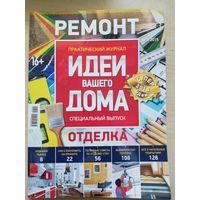 """'' Идеи вашего дома"""" Специальный выпуск-Отделка 2015"""
