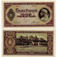 Венгрия. 100 пенго (образца 1945 года, P111b, XF)