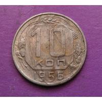 10 копеек 1956 года СССР #12