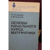 Основы начального курса математики Для специальности Учитель начальных классов, 1988