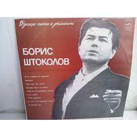 Борис Штоколов. Русские песни и романсы LP