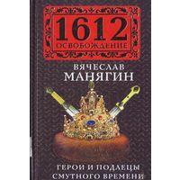 1612 Освобождение