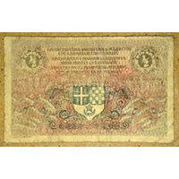 1/2 динара 1919 г.