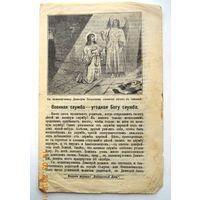 """Воскресные листки """"Военная служба - угодная Богу служба"""", номер 393, 1904 г."""
