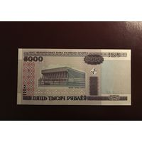 5000 рублей 2000 года серия СХ (UNC)