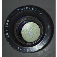Триплет 2,8/100