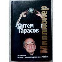 2004. МИЛЛИОНЕР А. Тарасов