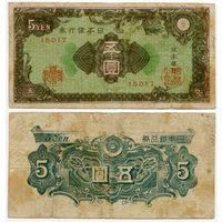 Япония. 5 йен (образца 1946 года, P86)