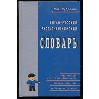 Англо-русский. Русско-английский словарь. Дубровин М.И. 20000 слов + компьютерные термины.
