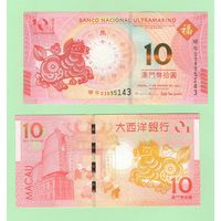Банкнота Макао 10 патак 2014 UNC ПРЕСС Год Лошади Банк Ультрамарино