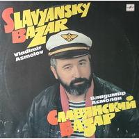 Владимир Асмолов - Славянский Базар - LP - 1991