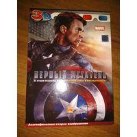 DVD Первый мститель 3D