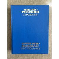 В.К.Мюллер Англо-русский словарь. 70 000 слов и выражений.
