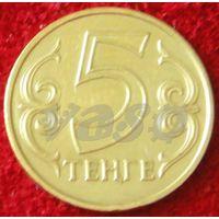 7362:  5 тенге 2011 Казахстан