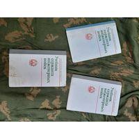 Учебник сержанта инженерных войск СССР