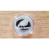 Обыкновенный соловей 10 рублей 2007 года серебро