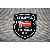 Шеврон ВС РБ 96-97 г.