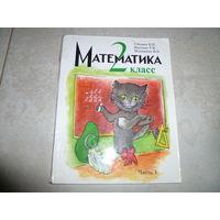 МАТЕМАТИКА 2 КЛАСС - МАШАРИНА  \ ГЕЙДМАН