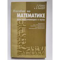 С.А. Самаль, Г.П. Свирид, А.Н. Новохрост. Пособие по математике для поступающих в ВУЗы.