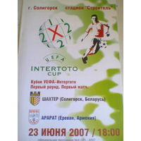 2007 Шахтер Солигорск--Арарат Ереван--кубок интертото 8 страниц цветная
