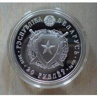 Внутренние войска Беларуси. 100 лет. 20 рублей 2018 г