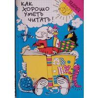Шумаева -Как хорошо уметь читать (обучение дошкольников чтению, конспекты)
