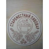 Бирдекель (подставка под пиво) Староместный пивовар/Беларусь