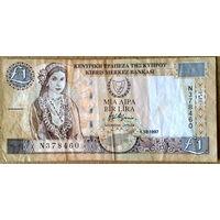 Кипр 1 лира 1997г