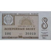 ЛОТЕРЕЙНЫЙ БИЛЕТ -1964- *8-й выпуск - СССР -8.а-*-AU-превосходное состояние-