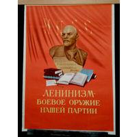 Плакат. 027.1958 г./58,5Х81,5 см./